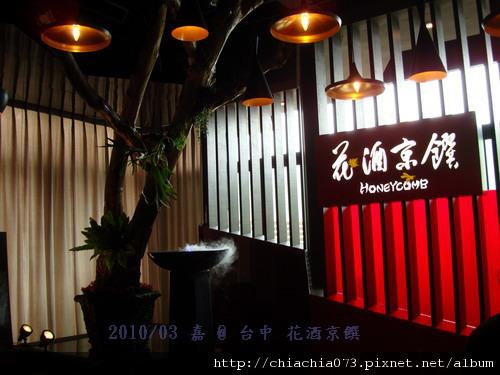 DSC06451-台中花酒京饌 門口.jpg