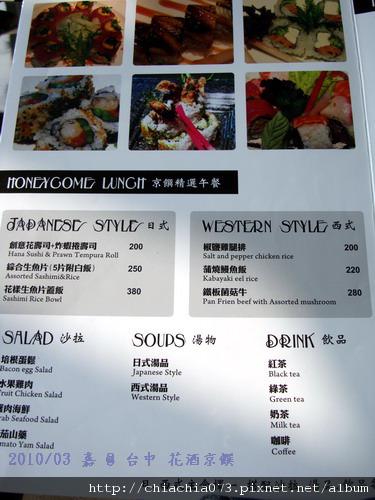 DSC06460-台中花酒京饌 午餐menu.jpg