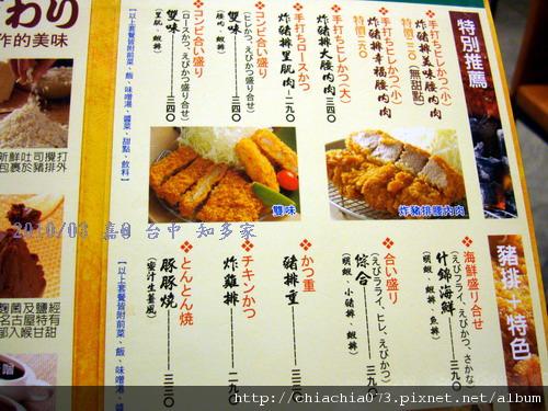 台中 知多家 menu.jpg