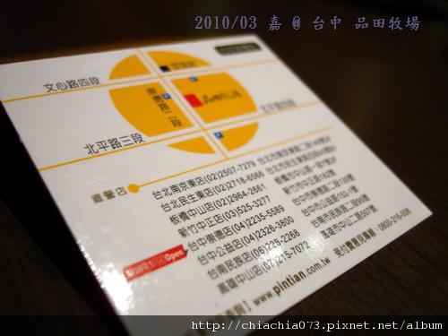 台中 品田牧場 MAP.jpg