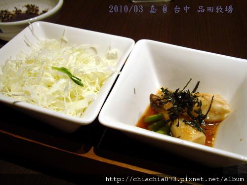 台中 品田牧場 前菜和高麗菜絲.jpg