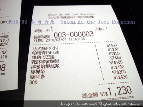 台北  Salon de the Joel Robuchon 外帶麵包帳單.jpg