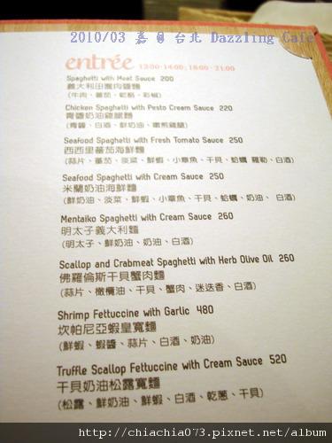 台北 Dazzling Cafe MENU1.jpg