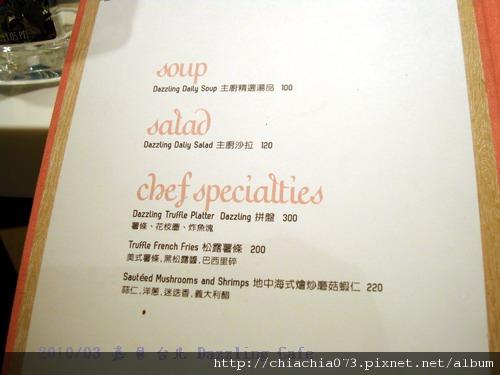 台北 Dazzling Cafe MENU2.jpg