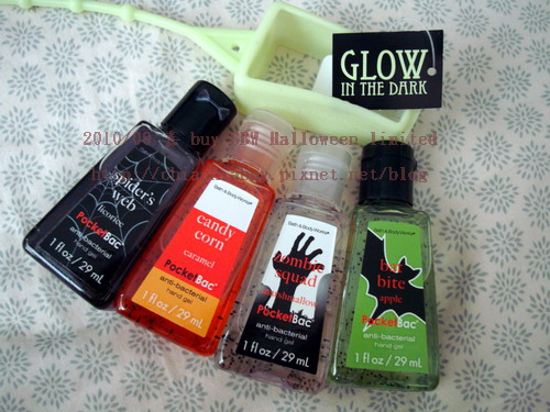 Halloween 乾洗手