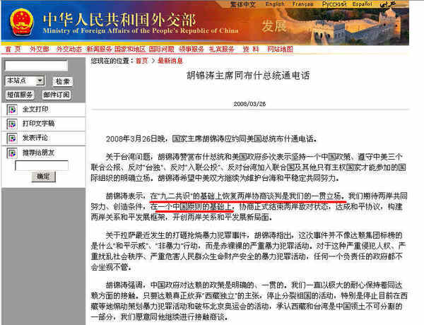 中外交部新聞稿