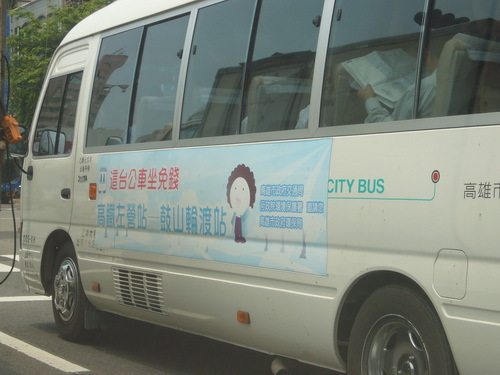 KS免費公車1