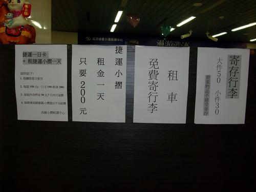 高捷小折租賃中心3