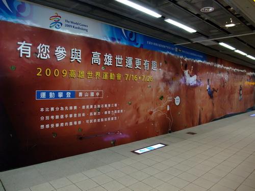 高雄捷運2