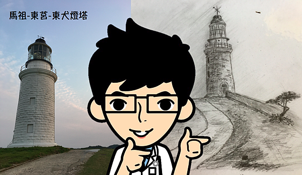 馬祖-東莒-東犬燈塔.png