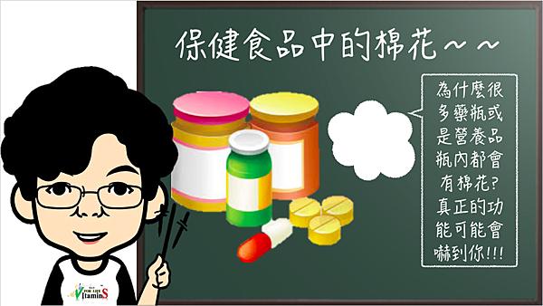 保健食品中棉花功能.png