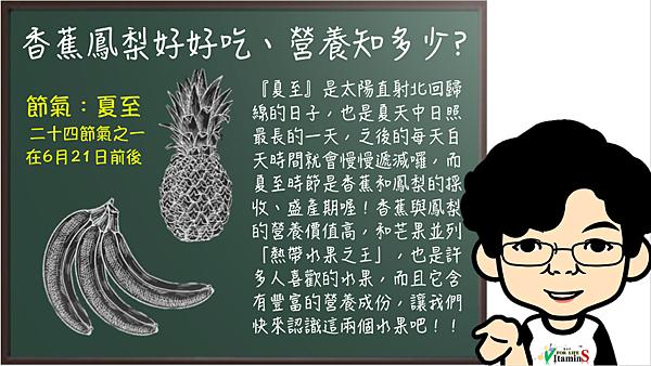 夏至水果之王.png