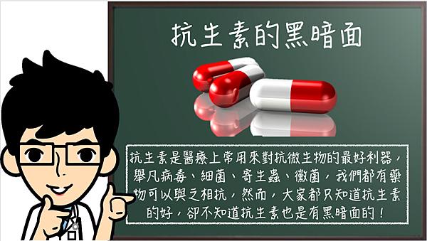 抗生素不為人知的一面.png