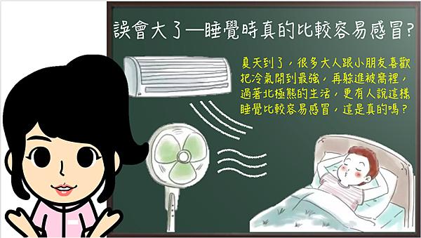吹冷氣蓋厚棉被睡覺容易感冒?.png