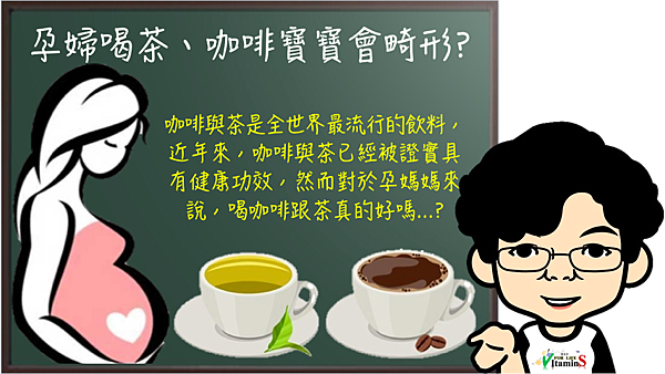 孕婦能不能喝茶和咖啡呢.png