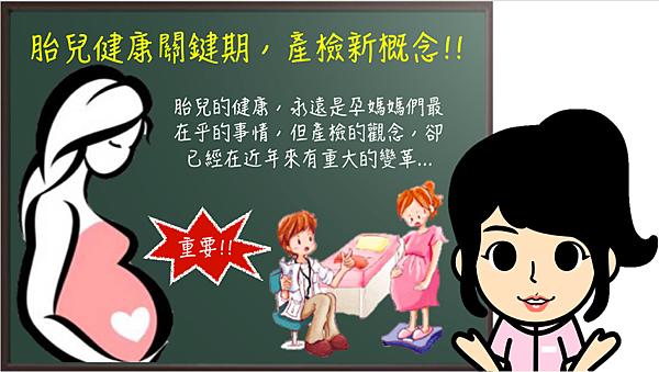 胎兒健康關鍵期,產檢新概念.png
