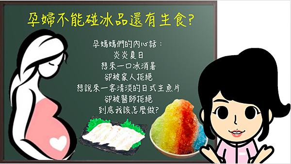 老一輩的說孕婦不能吃冰品還有生食?.png