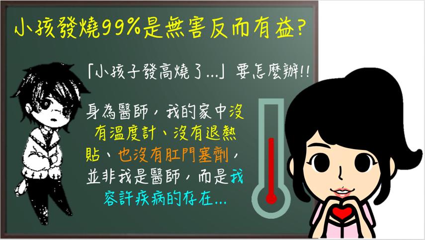 小孩發燒99%是無害的!?.png