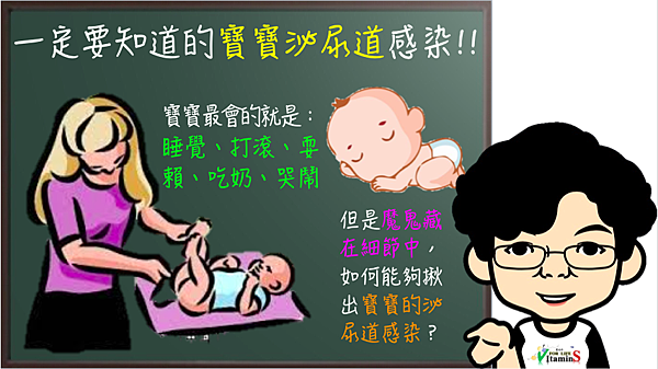 什麼是寶寶泌尿道感染?.png