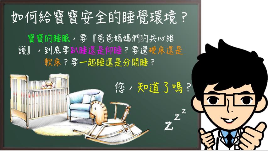 如何給寶寶安全的睡覺環境?.png