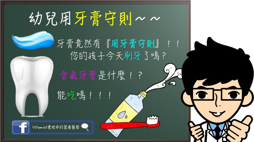 幼兒牙膏使用原則.png