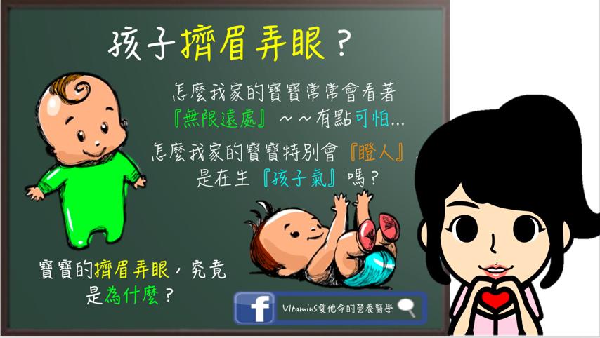 寶寶腸擠眉弄眼為什麼?.png