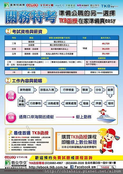 130905-TKB函授-關務特考-彩-正面-02.jpg