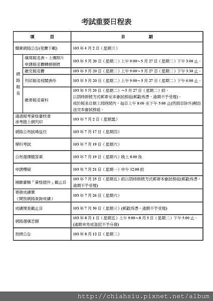 私醫簡章-page-002