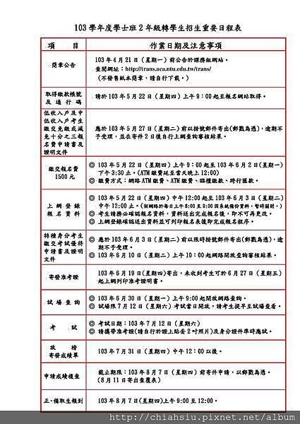 台大預訂日程表-page-001