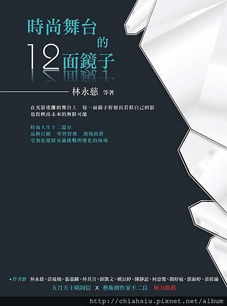 時尚舞台的十二面鏡子-封面.jpg