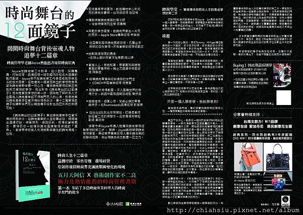 時尚DM2_1-01(1).jpg