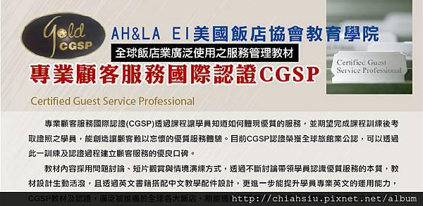 CGSP_正_01-01.jpg