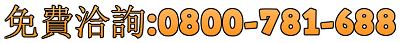錢經理工商名錄-免費電話-0800781688.png