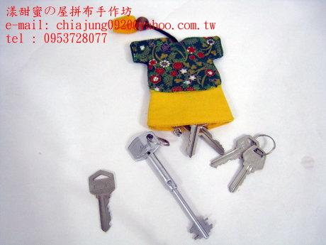 中國服鑰匙包02.JPG