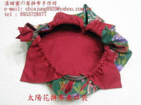 太陽花拼布束口袋01.JPG