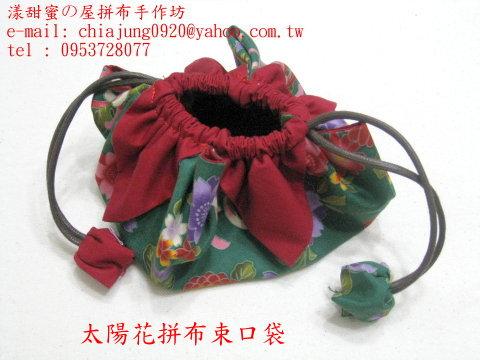太陽花拼布束口袋02.JPG