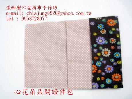 心花朵朵開證件包03.JPG