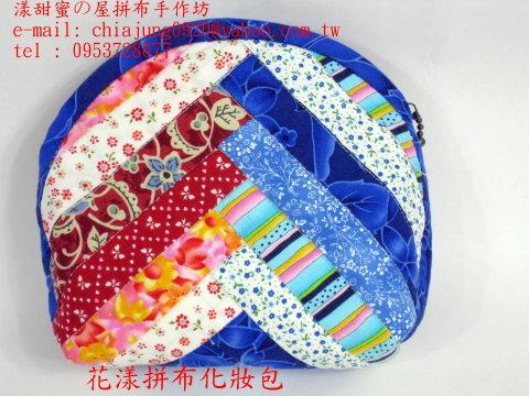 花漾拼布化妝包01.JPG