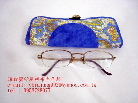 拼布眼鏡包02.JPG