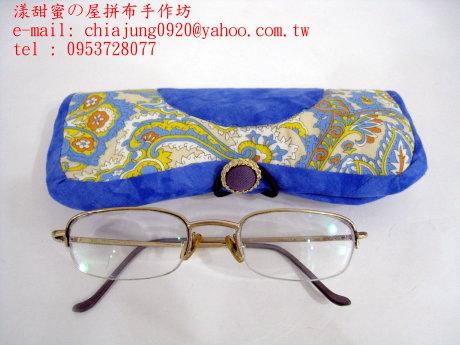拼布眼鏡包03.JPG