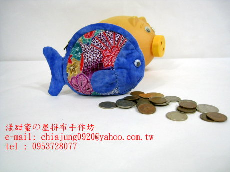 拼布魚錢包01.JPG