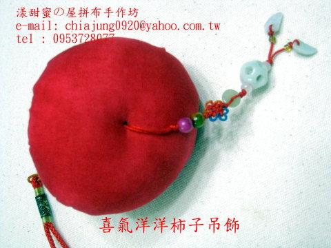 喜氣洋洋柿子吊飾01.JPG