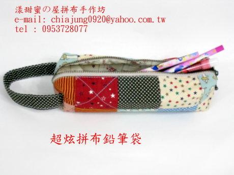 超炫拼布鉛筆袋02.JPG