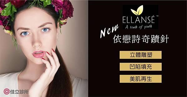 新品上市-Ellanse