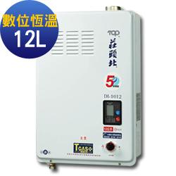 熱水器_莊頭北DI-1012