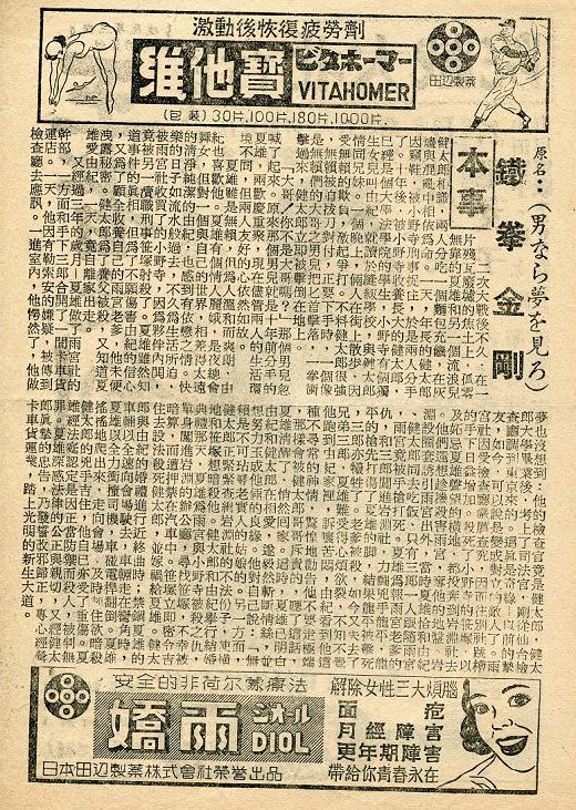 鐵拳金剛 (男なら夢を見ろ) –日本影片(70)