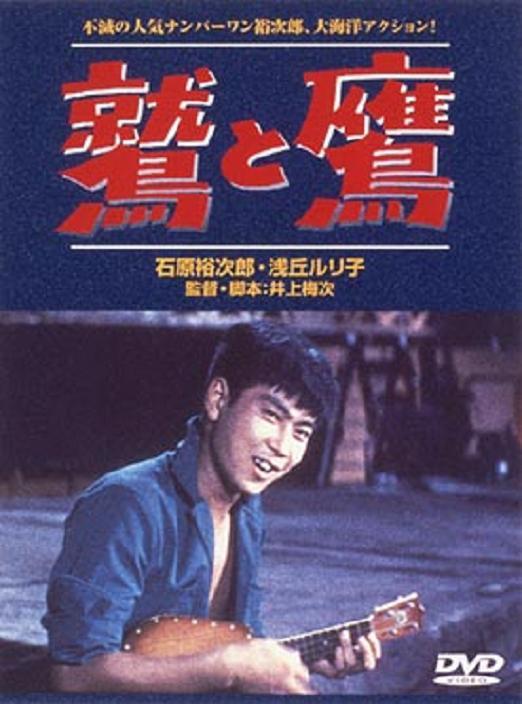 鷲與鷹 (鷲と鷹) –日本影片(74)