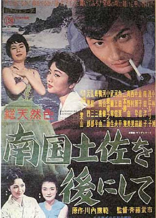再見南國(南国土佐を後にして) –日本影片(75)