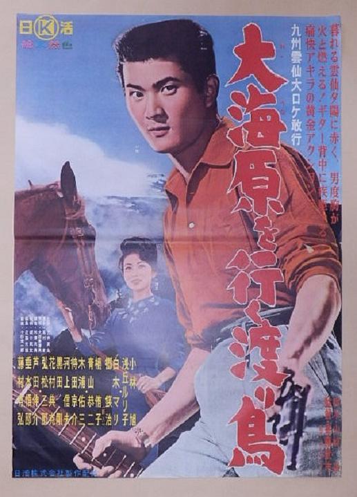 大海原遊俠(大海原を行く渡り鳥) –日本影片(76)