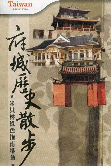 府城歷史散步 (1)